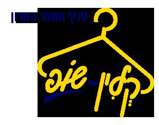 הלוגו של קלין שופ סניף משמר השרון